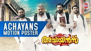 Achayans Motion Poster | Jayaram, Unni Mukundan | Malayalam Movie | Official