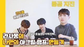 U10TV ep 260 - 라사몽의 나만의 아크릴 램프 만들기 (feat. 라사몽 해체 선언?!)