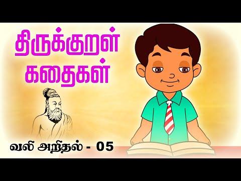 வலியறிதல் (Valiyarithal) 05   திருக்குறள் கதைகள் (Thirukkural Kathaigal) தமிழ் Stories For Kids