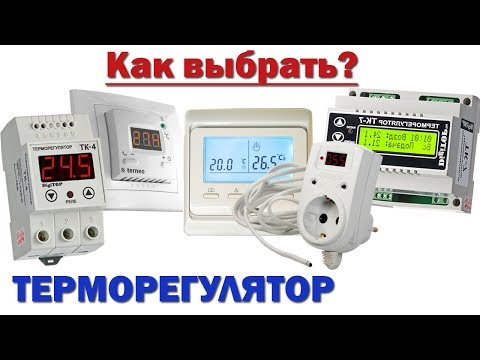 Как выбрать терморегулятор для газового котла