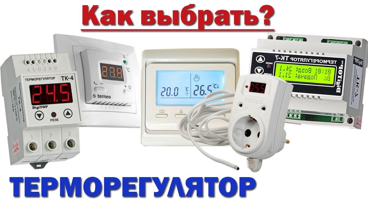 Какой выбрать терморегулятор?   На что обратить внимание?