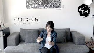 이 못난 나를 (prod. by la박피디-박상균) 김현철 (수어노래 / 수화노래)