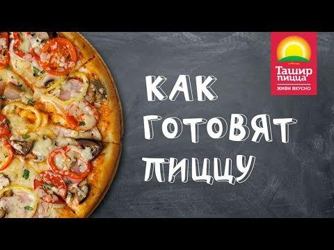 Как готовят легендарную пиццу...