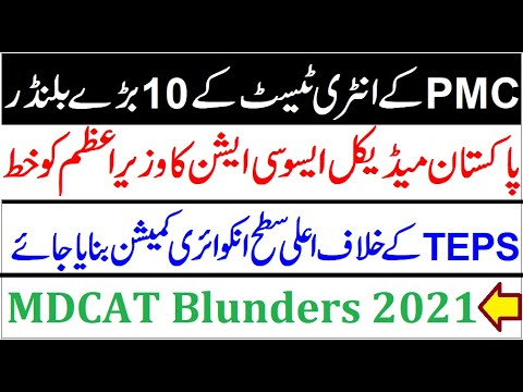 MDCAT 2021 Blunders !! Prime Minister Office !! Letter to PM Office /  PMC Exposed by PMA