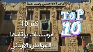 أكثر 10 مؤسسات يرتادها المواطن الاردني - Top 10