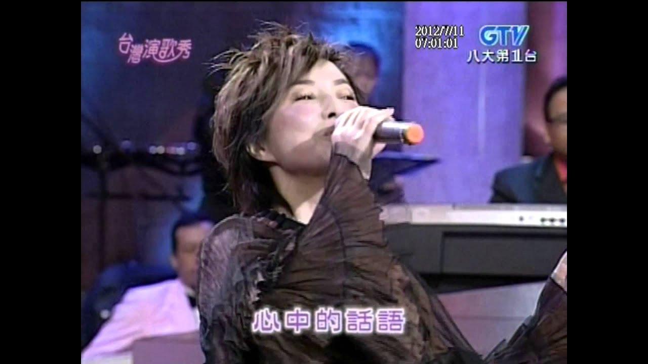 葉璦菱+我心已打烊+葡萄美酒+愛我在+台灣演歌秀