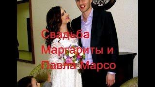 Свадьба Маргариты и Павла Марсо