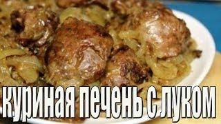Куриная печень с луком.Как приготовить куриную печень.