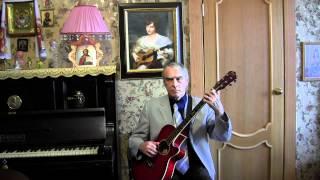 Станислав Лаврентьев-гитара. Отель Калифорния.