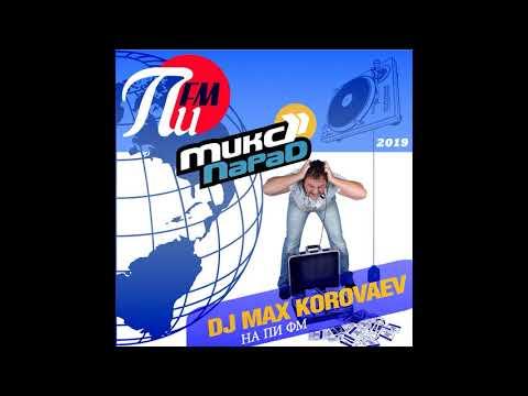 Русская дискотека Dj Max Korovaev Микс Парад на Пи Фм 19.04.2019