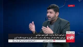 LEMAR NEWS 25 February 2018 /۱۳۹۶ د لمر خبرونه د کب ۰۶