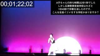 私は北川翔子と言います 私の友達のA子ちゃんが 2015年4月12日に 広瀬香...