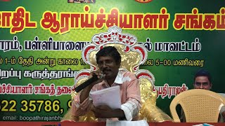 Tamil Astrology Conference 2019  Pallipalam  TAM L  ONL NE ASTRO TV