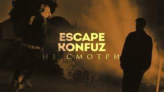 Смотреть клип Escape & Konfuz - Не Смотри