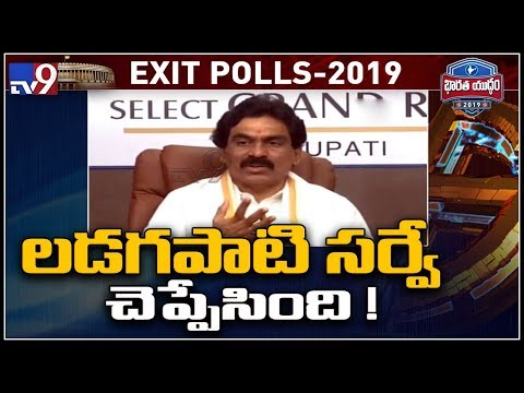 TDP will form government in AP - Lagadapati Exit Poll  - TV9