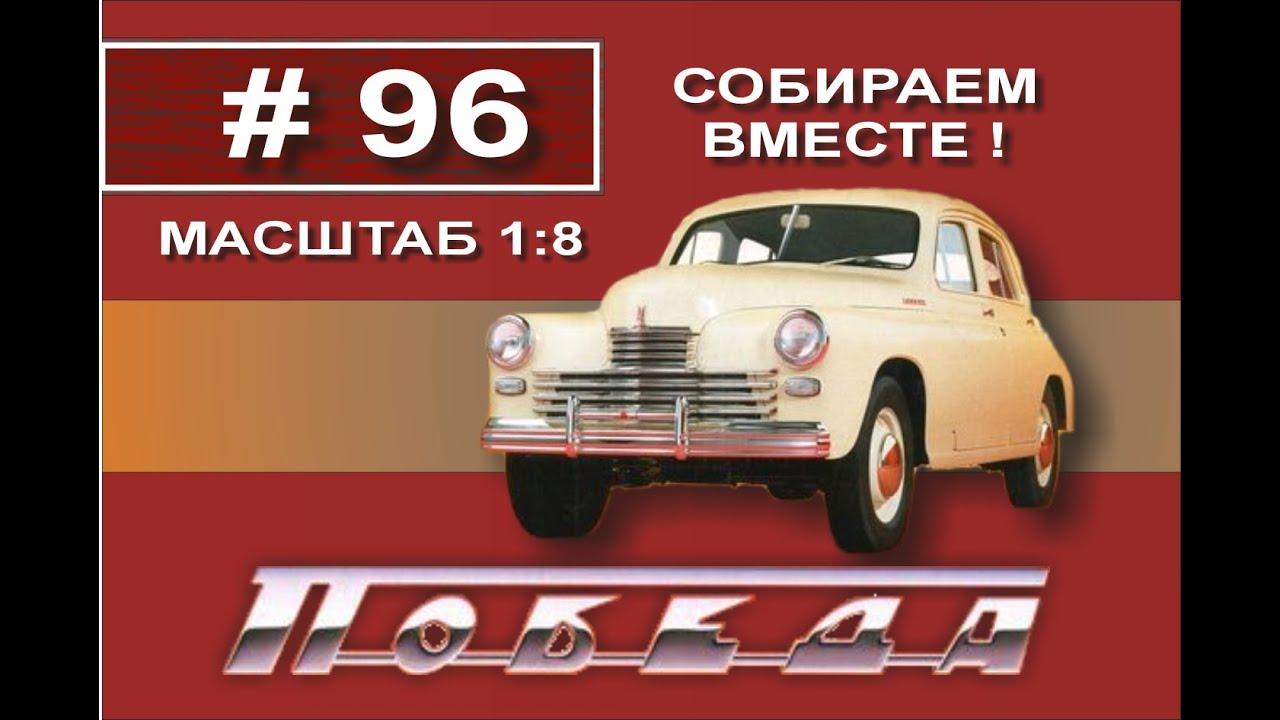 Победа выпуск 96 советские рублевые монеты