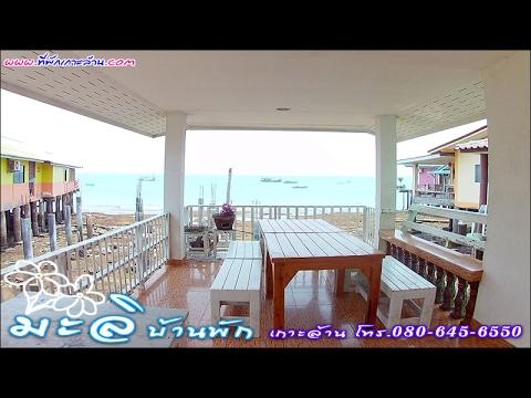 ที่พักเกาะล้าน : มะลิ บ้านพักเกาะล้าน โทร.080-645-6550