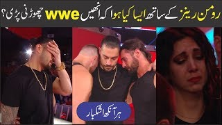 Why Roman Reigns Left his Title and WWE?      Urdu/Hindi