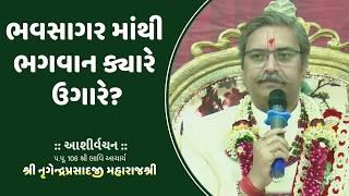 Bhavsagar mathi Bhagvan kyare Ugare  | H.H.Lalji Maharajshree - Vadtal