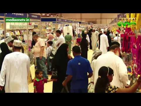 Muscat International Book Fair 2017 begins