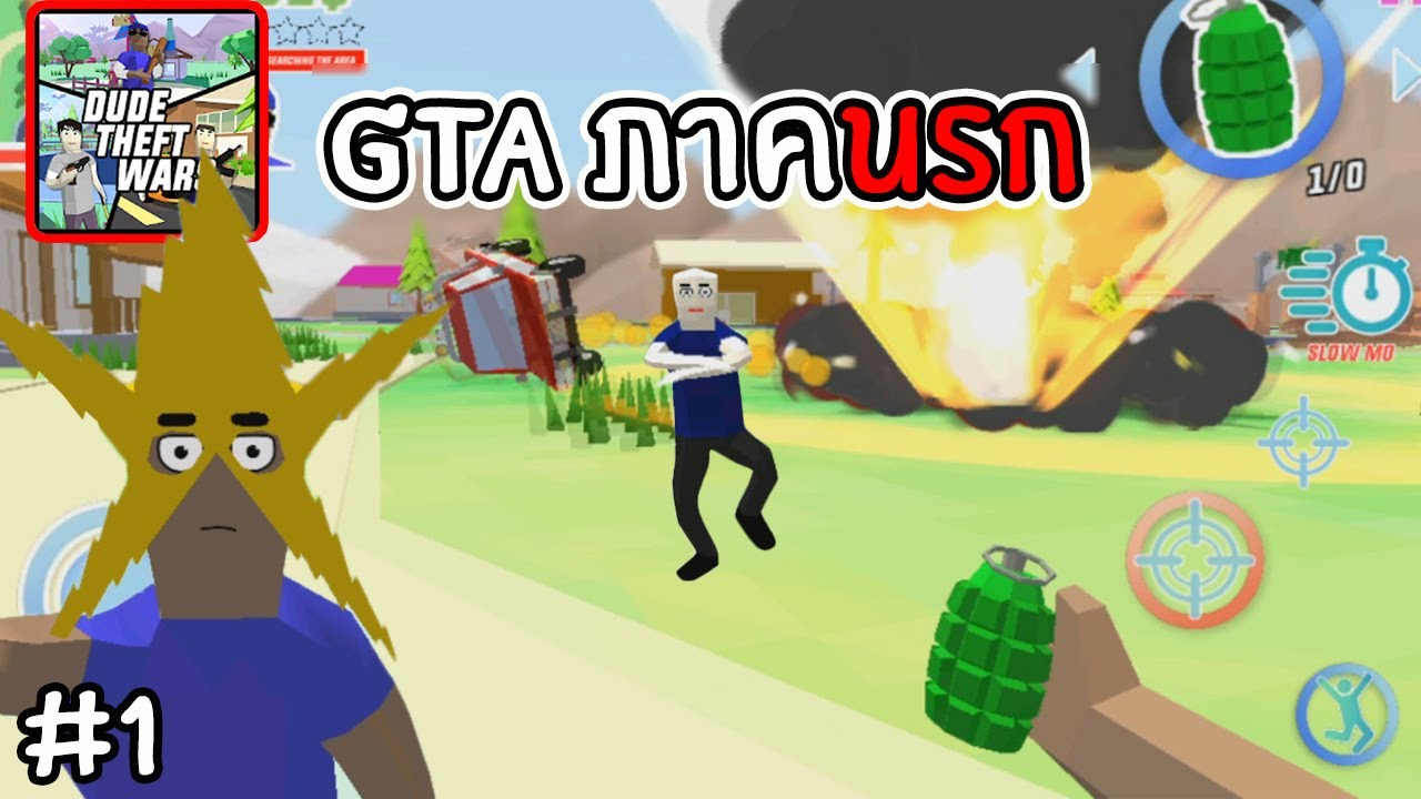 Dude Theft Wars[#1]GTAภาคนรก