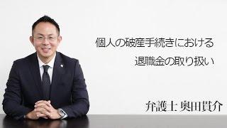 個人の破産手続きにおける退職金の取り扱い 福岡の弁護士・奥田貫介