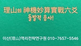 #신기묘산육효학 #육효점 #돌발적응사 #시급한응사