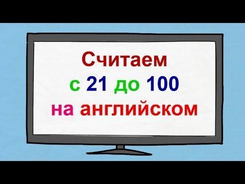 Считаем с 21 до 100 на английском языке. Как считать на английском языке.