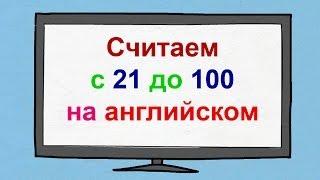 Считаем с 21 до 100 на английском языке. Как считать на английском языке.(Как было бы здорово научиться считать на английском языке с 21 до 100, не правда ли? Конечно, это мелочь, но..., 2014-02-27T02:14:42.000Z)