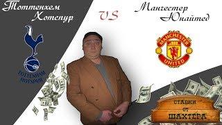 видео: Тоттенхем Хотспур - Манчестер Юнайтед