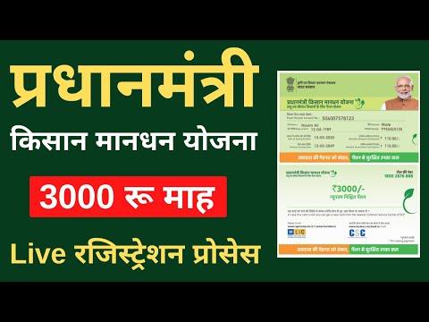 Pm Kisan Mandhan Yojana Apply Online Registration   Pmkmy 2020