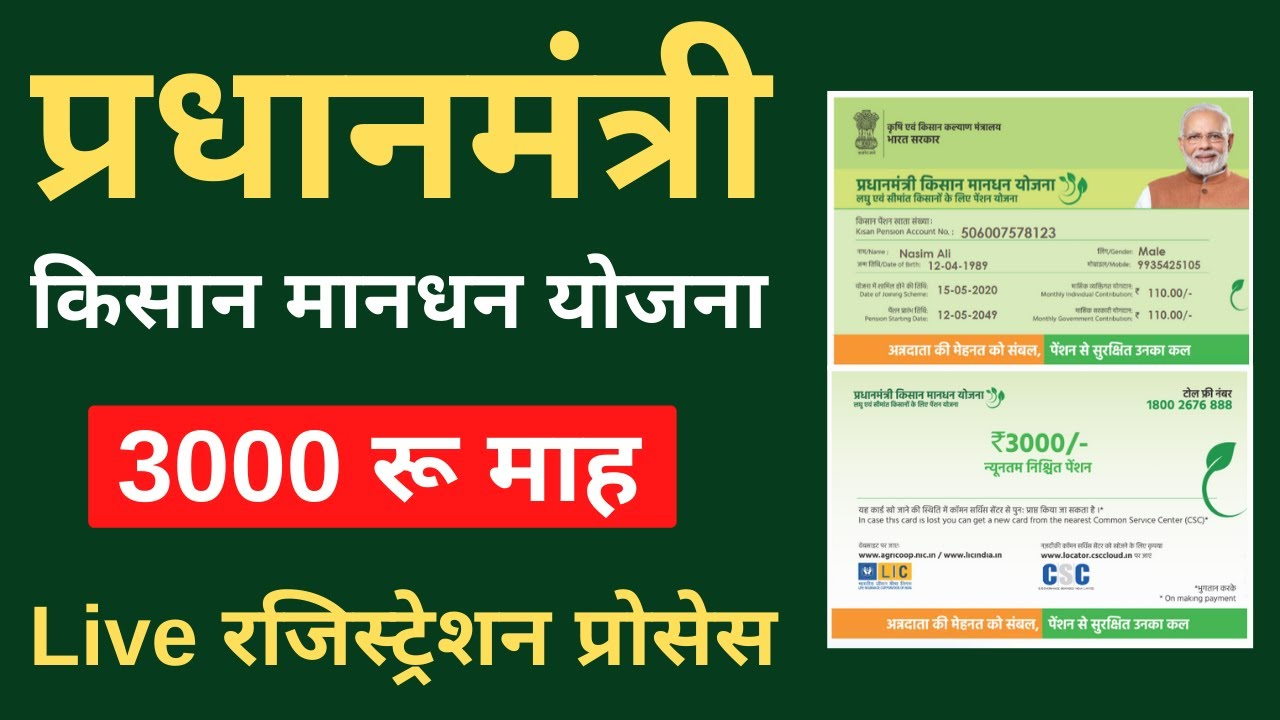 PM Kisan Mandhan Yojana Apply Online Registration | pmkmy 2020-21