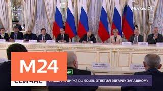 Смотреть видео Cirque du Soleil ответил на жалобу Запашного - Москва 24 онлайн