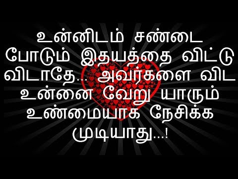 Best Love Quotes In Tamil 4 Youtube