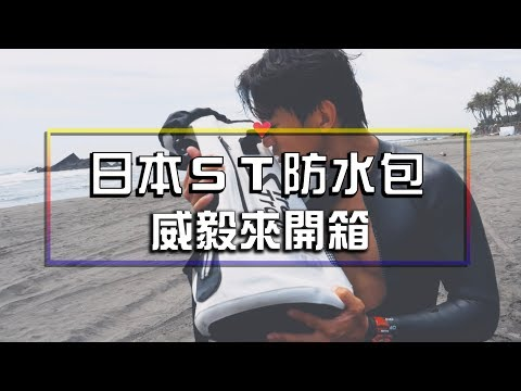威毅來開箱   STREAM TRAIL   來自日本的超強防水包  