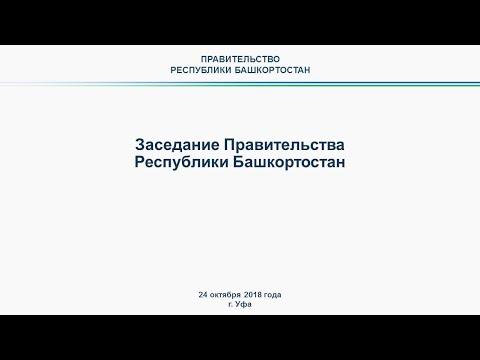 Заседание Правительства Башкортостана: прямая трансляция 24 октября 2018 г.
