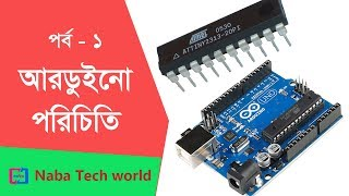 Arduino Bangla Tutorial Part 1 What is Arduino? A Basic Introduction To Arduino
