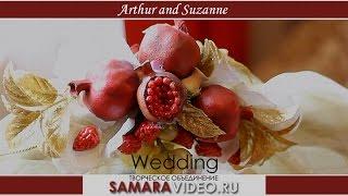 Лучшая Армянская свадьба 2013-2015 в Самаре Լավագույն Հայկական հարսանիքը Шикарная Армянская свадьба
