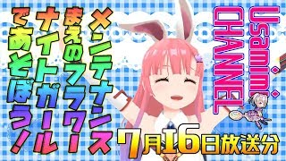 [LIVE] 【LIVE】フラワーナイトで遊ぼう!【7/16】