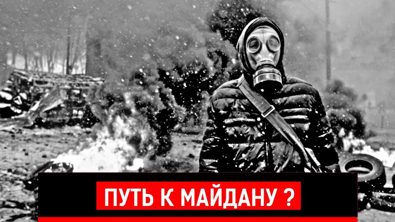 ПУТЬ К МАЙДАНУ ? | Журналистские расследования Е. Михайлова