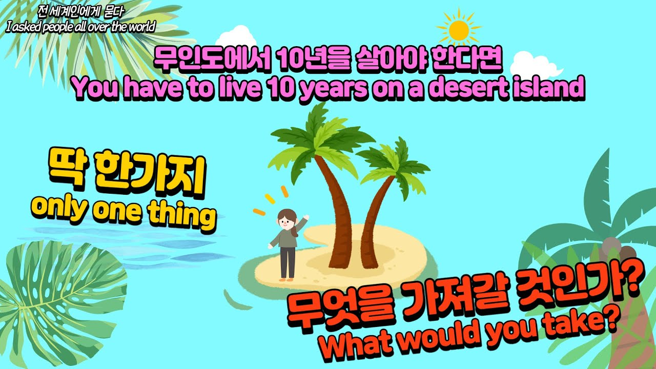(ENG)You can take only one thing, what would you take?