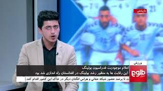 برنامۀ ورزش: فدراسیون بولینگ رسمأ درافغانستان اعلام موجودیت کرد