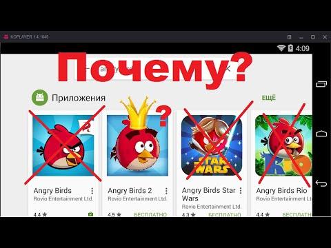 Что сейчас происходить с Angry Birds? Почему удалили игры из Play Market, новая игра Angry Birds.