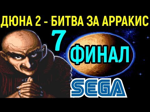 ФИНАЛ - ХАРКОНЕНЫ ПРОТИВ ИМПЕРАТОРА - ДЮНА 2 | Dune II The Battle For Arrakis Sega