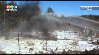 Ивановские огнеборцы тренировались тушить лесные пожары(, 2015-03-26T15:36:12.000Z)