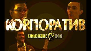 Камызякские псы - Корпоратив (official video)