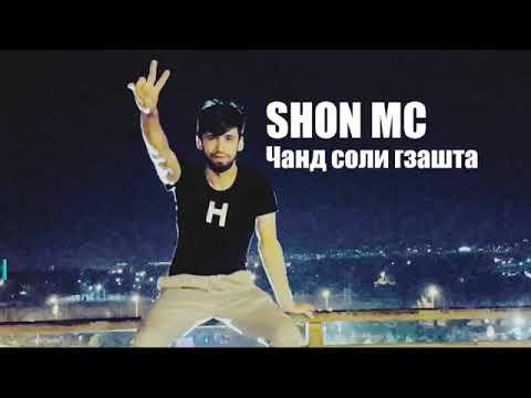 ШОН-МС ЧАНД СОЛ ГУЗАШТ SHON MC CHAND SOL GUZASHT