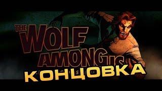 Концовка the wolf among us объяснение l Что к чему?