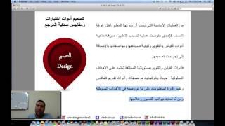 رواق : تصميم وانتاج المقررات الإلكترونية - المحاضرة 3 - الجزء 4