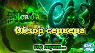 Epicwow x1-x5 Обзор сервера
